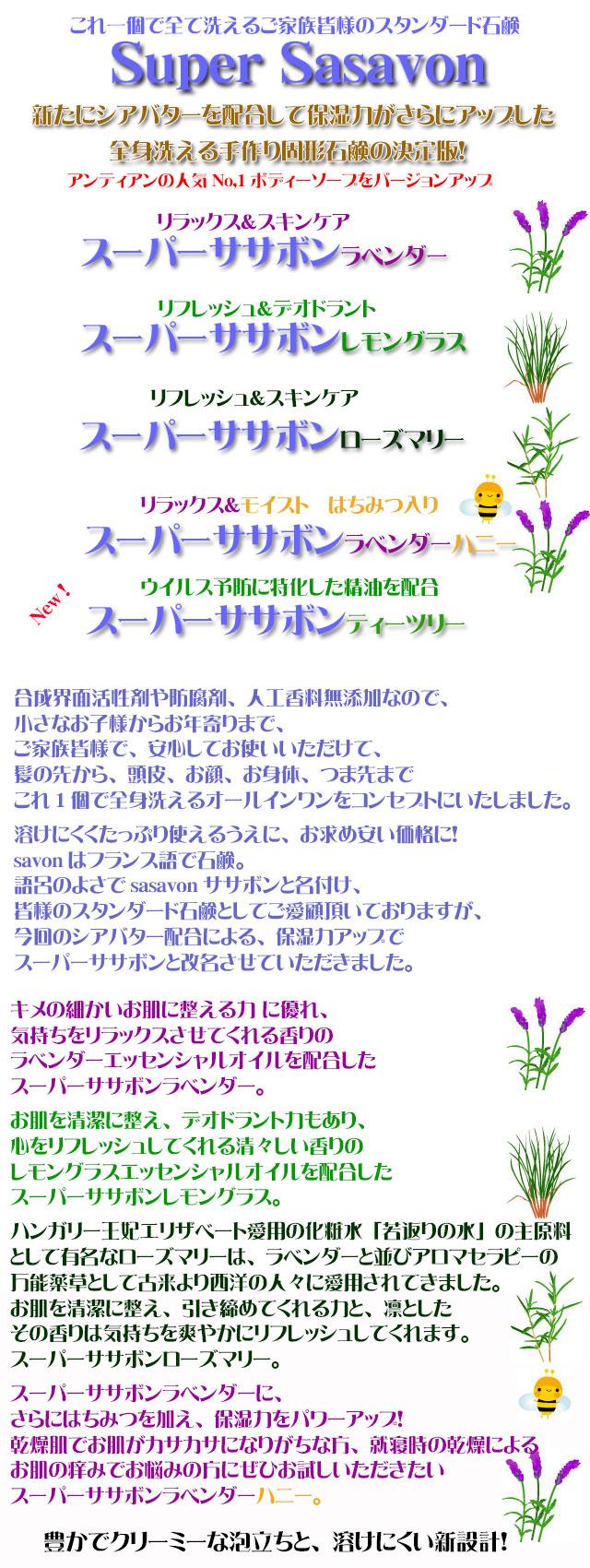 手作り石鹸の人気No,1ボディーソープスーパーササボンカテゴリーtop