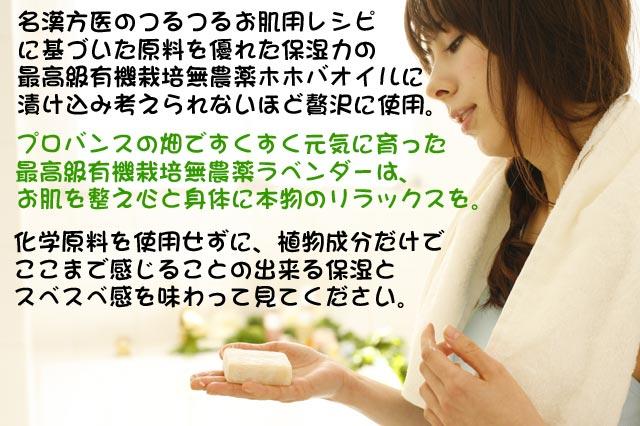 中医アロマ漢方敏感肌アトピー用手作りつるつる洗顔石鹸スベスベタイプ