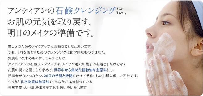 オーガニック化粧品手作り石鹸アンティアンtoppaje用新バナー