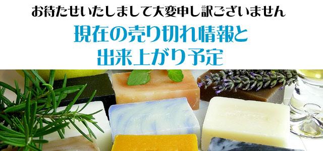 手作り洗顔石鹸売り切れtop